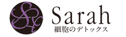 Sarah(サラ)|特許技術の化粧品・オーガニックを超える安心